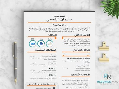 Echo - Beautiful Editable Arabic Resume Template_Cover