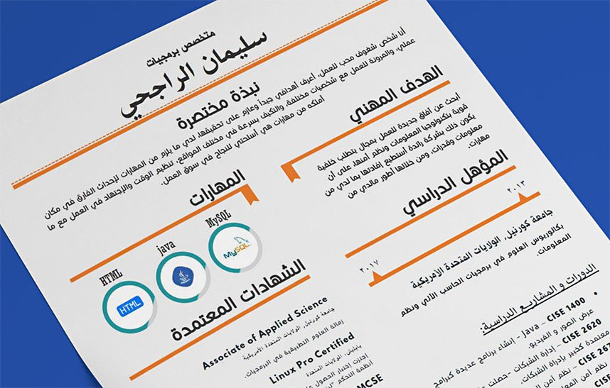 Echo - Beautiful Editable Arabic Resume Template
