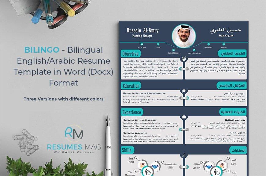 Bilingo - Bilingual English-Arabic Resume Template
