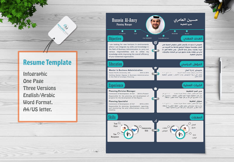 bilingo  arabic  resume template