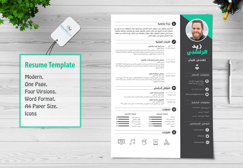 Zayd - Arabic Resume Template